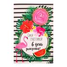 """Свеча в открытке """"Самой счастливой в день рождения!"""", 10 х 15 см"""