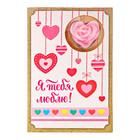 """Свеча в открытке """"Я тебя люблю"""", 10 х 15 см"""