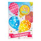 """Свеча в открытке """"С днем рождения!"""", шары, 10 х 15 см"""