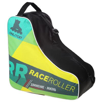 Сумка для коньков и роликовых коньков (Роллер)