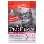 Акция! Сухой корм PRO PLAN для кошек с чувствительным пищеварением, индейка, 2.4 + 0.6 кг