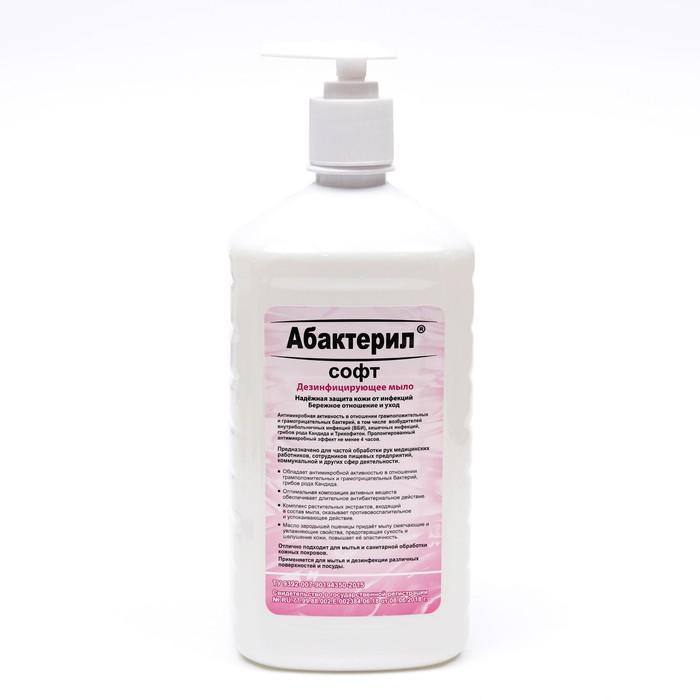 Жидкое мыло Абактерил-СОФТ твердый флакон с насос-дозатором, 1 л
