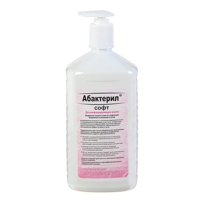 Жидкое мыло Абактерил-СОФТ ПЭТ с насос-дозатором, 1 л