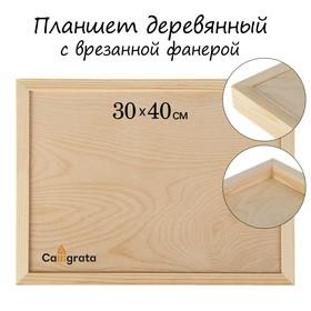 Планшет деревянный, с врезанной фанерой, 30 х 40 х 3,5 см, глубина 0.5 см, сосна