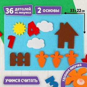 """Игрушка из фетра """"Домашние животные"""", набор: 36 элементов, 2 основы"""