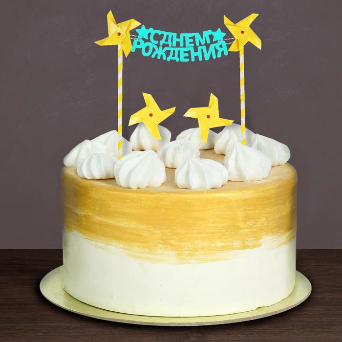 Украшение для торта «С днём рождения», набор: шпажки, топпер, цвет голубой - фото 700612