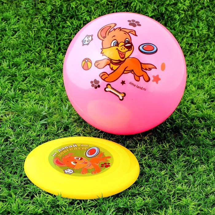 Игровой набор: фрисби, мяч детский «Собачка», 22 см