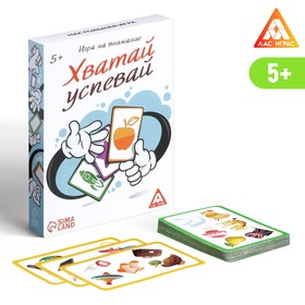 Игра на внимание «Хватай-успевай», 40 карт