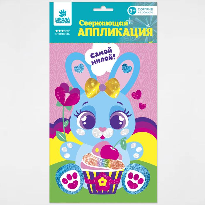 Аппликация фольгой и блестками ''Самой милой!'' Зайка   2874002