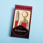Gift set 2 in 1: pen, key chain with flashlight, red