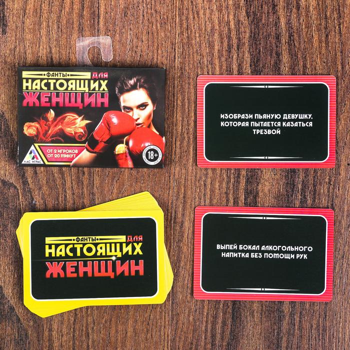Фанты «Для настоящих женщин», 20 карт