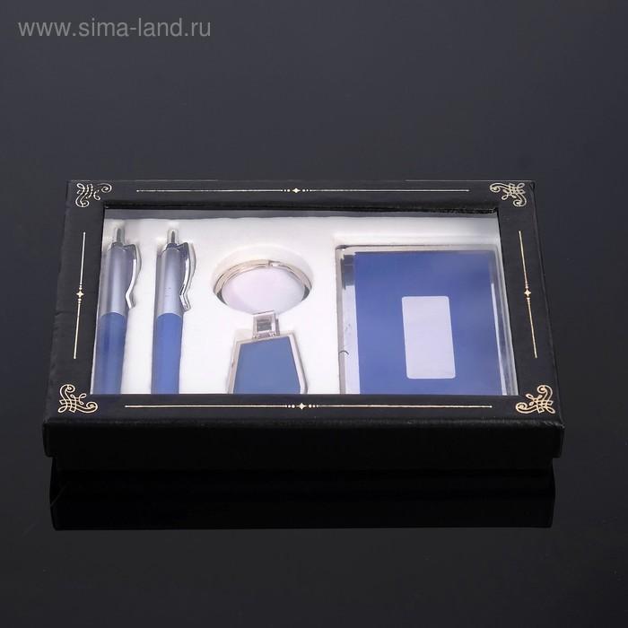 Набор подарочный 4 в 1: 2 ручки, брелок, визитница, в картонной коробке