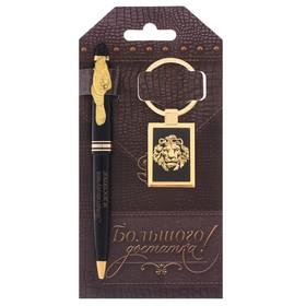 """Подарочный набор """"Большого достатка"""": брелок и ручка"""