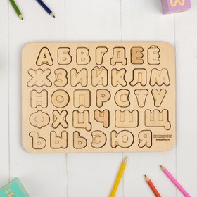 Рамка-вкладыш «Алфавит 2» неокрашенная