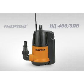 Насос дренажный Парма НД- 400/5ПВ, 120л/мин, max напор 7м, 400 Вт