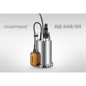 Насос дренажный Парма НД- 550/5Н, 145л/мин, max напор 8м, 550 Вт