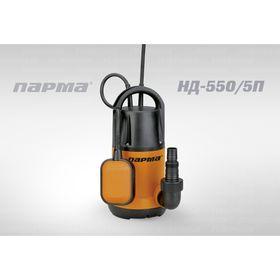 Насос дренажный Парма НД- 550/5П, 185л/мин, max напор 8.5м, 550 Вт