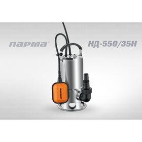 Насос дренажный Парма НД- 550/35Н, 167л/мин, max напор 8м, 550 Вт