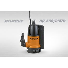 Насос дренажный Парма НД- 550/35ПВ, 167л/мин, max напор 8.5м, 550 Вт
