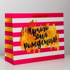 Пакет ламинированный горизонтальный «Яркого дня рождения!», XL 40 × 49 × 19 см