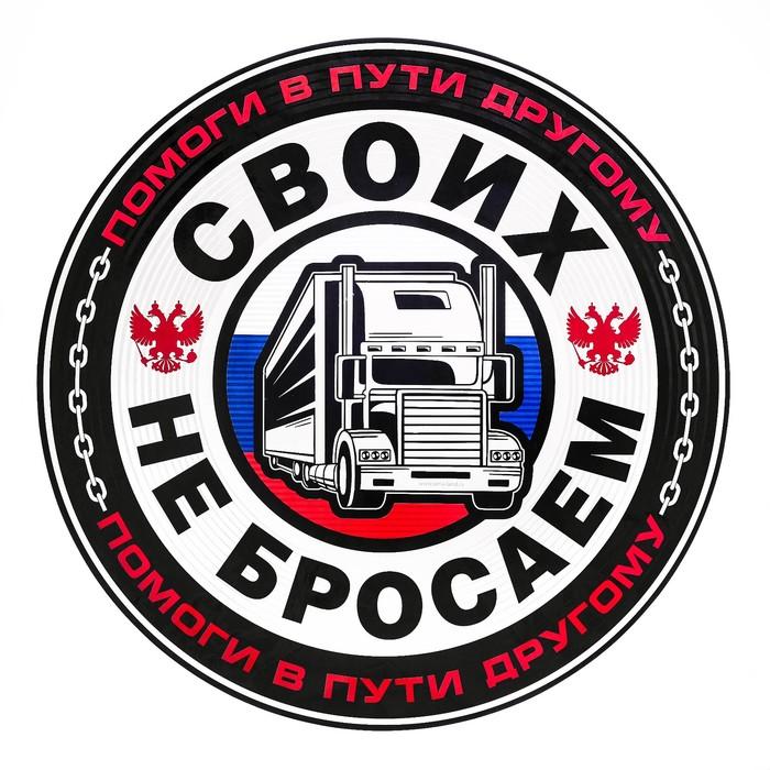 Наклейка на автомобиль «Братство дальнобоев»