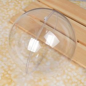 Заготовка - подвеска, раздельные части «Шар», диаметр собранного: 18 см