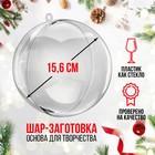"""Заготовка - подвеска, раздельные части """"Шар"""", диаметр собранного 15.6 см"""