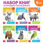 Книги набор «Карточки Домана. Животные материков», 20 стр.