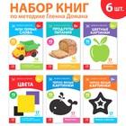 Книги набор «Карточки Домана для раннего развития», 6 шт по 20 стр.