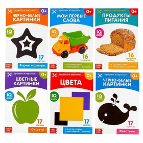 A collection of educational books for early development, 6 PCs, 20 pages