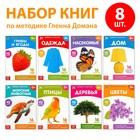 Книги «Карточки Домана. Окружающий мир», набор, 8 шт. по 20 стр. - фото 105526896