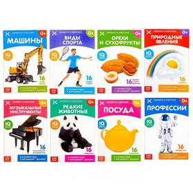 "A collection of educational books according to method G. Doman 8 PCs ""Know the world"", 20 pages"