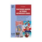 Творческие занятия на уроках английского языка. 3-11 классы. Бикеева А. С.