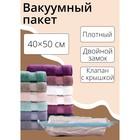 Вакуумный пакет для хранения вещей 40х50 см прозрачный