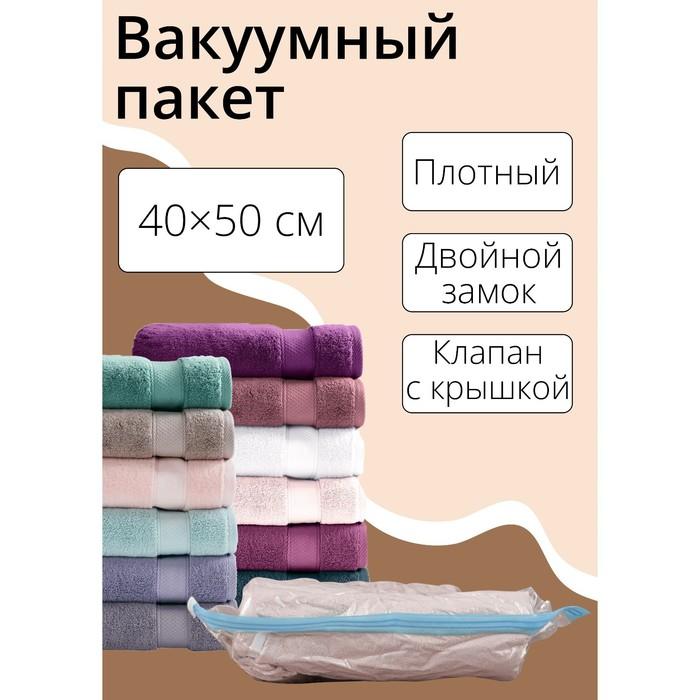 Вакуумный пакет для хранения вещей 40×50 см, прозрачный