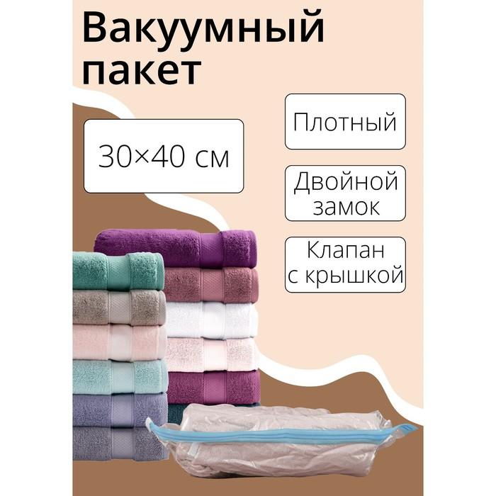 Вакуумный пакет для хранения вещей 30х40 см прозрачный