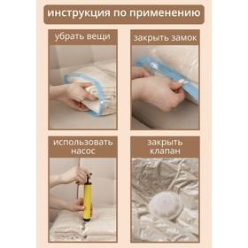 Вакуумный пакет для хранения вещей, 30×40 см, прозрачный - фото 4640237
