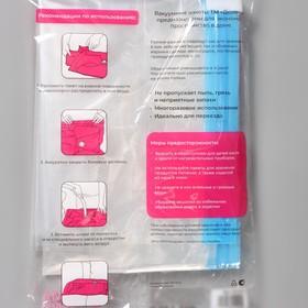 Вакуумный пакет для хранения вещей, 30×40 см, прозрачный - фото 4640239