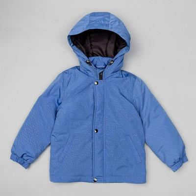 Куртка для мальчика, рост 98 см, цвет голубой