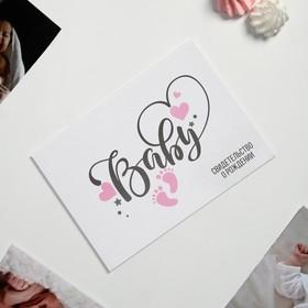 Папка для свидетельства о рождении BABY, для девочки, под новый формат, 23 х 17 см