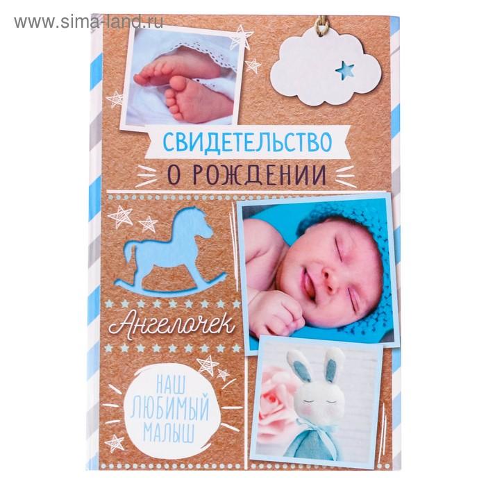 """Свидетельство о рождении """"Крафт"""""""