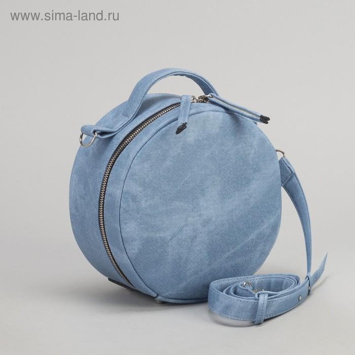 Сумка женская, отдел на молнии, наружный карман, регулируемый ремень, цвет голубой джинсовый