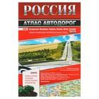 Россия. Атлас автодорог 2018г