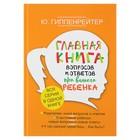 Главная книга вопросов и ответов про вашего ребёнка. Гиппенрейтер Ю. Б.
