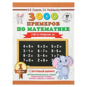 3000 examples in mathematics. 1 class. The score is within 10. Uzorova O. V., Nefedova E. A.