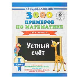 3000 examples in mathematics. 1 class. Verbal counting. The score is within 20. Uzorova O. V., Nefyodova E. A.