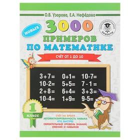 «3000 новых примеров по математике. 1 класс. Счёт от 1 до 10», Узорова О. В., Нефёдова Е. А.