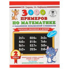 «3000 примеров по математике с заданиями повышенной сложности, 2 класс. Табличное умножение и деление. Часть 1», Узорова О. В., Нефёдова Е. А.