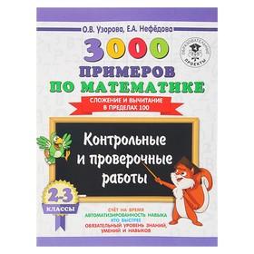 «3000 примеров по математике, 2-3 классы. Контрольные и проверочные работы. Сложение и вычитание в пределах 100», Узорова О. В., Нефёдова Е. А.