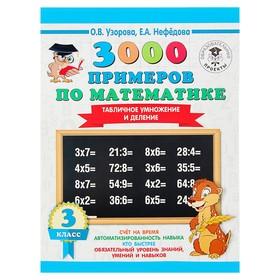 «3000 примеров по математике, 3 класс. Табличное умножение и деление», Узорова О. В., Нефёдова Е. А. *